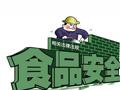 深圳沙头角检验检疫局开展食品安全专项执法检查行动
