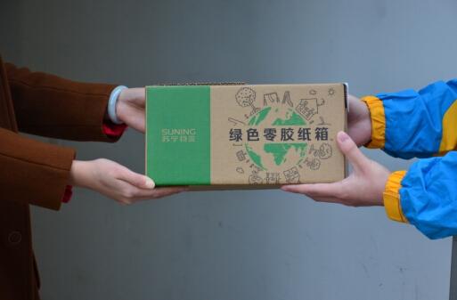 """节能降耗 苏宁物流推绿色""""零胶纸箱""""(附图)"""