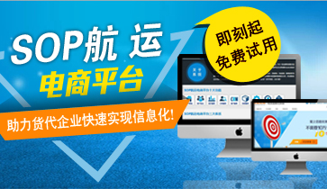 SOP航运电商平台