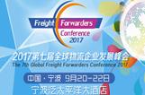 2017第七届全球物流企业发展峰会
