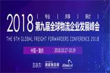 2018第九届全球物流企业发展峰会