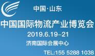 中国国际物流产业博览会