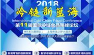 2018第十一届国际冷链食品高峰论坛