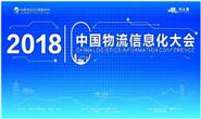 2018(第十届)中国物流信息化大会