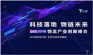 科技落地,物链未来--GIIS 2018物流产业创新峰会
