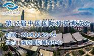 第12届中国国际物流科技博览会