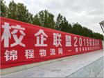 2019校企联盟第三届天津海河教育园区大型双选会成功举办(附图)