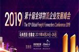 2019第十届全球物流企业发展峰会
