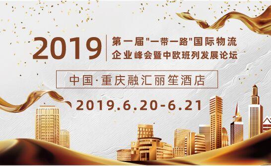 """2019第一届""""一带一路""""国际物流企业峰会暨中欧班列发展论坛"""