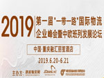 2019第一届国际物流企业峰会暨中欧班列发展论坛圆满落幕(附图)