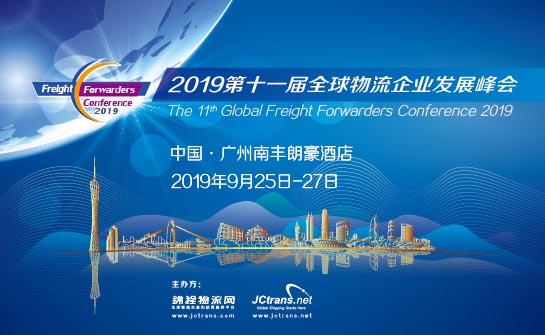 2019第十一届全球物流企业发展峰会