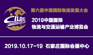 第六屆中國國際物流發展大會 中國國際物流與交通運輸產業博覽會