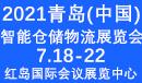 2021青島(中國)智能倉儲物流展覽會