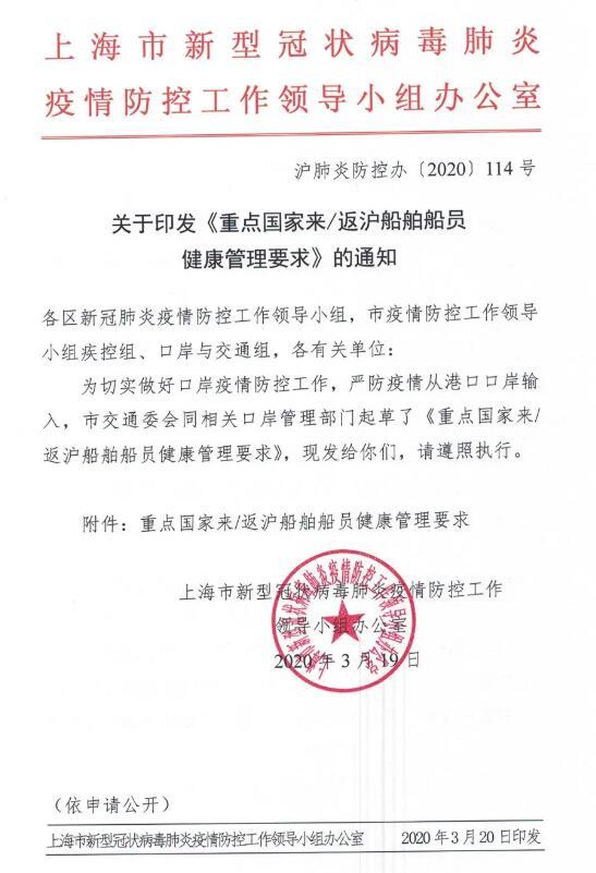 【外科护士长工作总结】刚刚!上海发布重要消息:进一步加强口岸防控