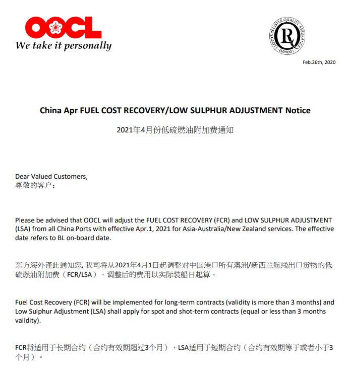 OOCL从4月份起调整澳新航线低硫燃油附加费