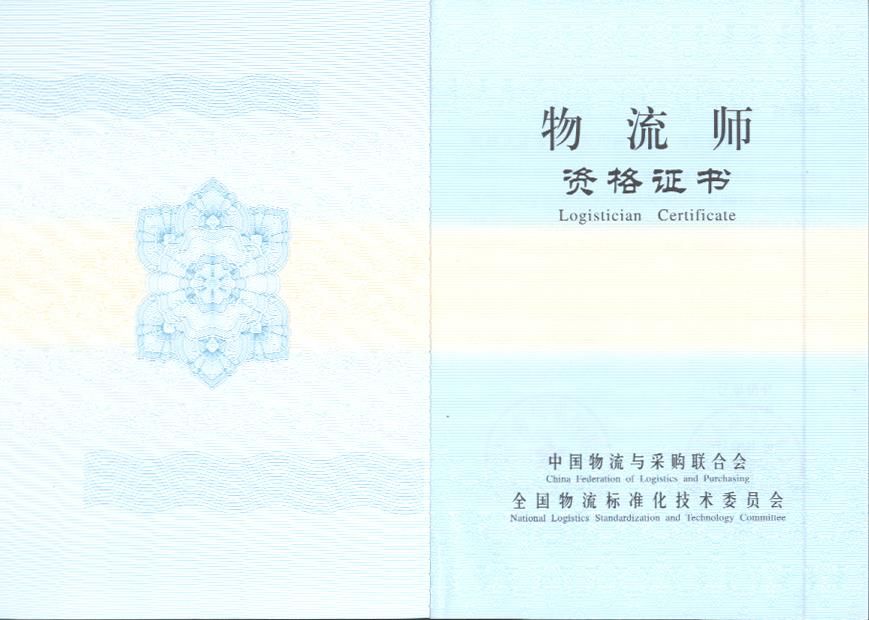 物流师职业资格证书样本