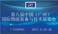 第八届中国(广州)国际物流装备与技术展览会