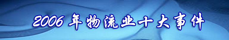 六,联邦快递获准收购大田   七,教育部高等学校物流类专业教学