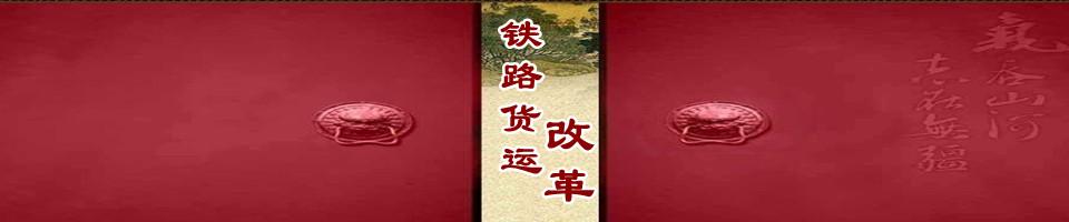 4月12日下午,铁路总公司召开全路电视电话会议。近期,上海、北京货运营销中心的成立或将成为货运组织改革的标志。这一转变被媒体认为是铁路政企分开后,推出一项铁路货运组织改革的导火索。也标志着铁老大要从坐商到行商变化。铁路货运组织走向市场化,一是近些年逼近的债务,货运改革是加快转变铁路发展方式的关键环节,是提高铁路经济效益的迫切需要。二是一季度铁路货运量、周转量有所下降,而公路、水路、航空运输需求却不断增长,竞争激烈发展面临严峻挑战的需要。三是铁路政企分开,服务人民,市场化的需要。
